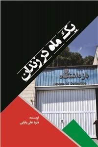 نسخه دیجیتالی کتاب یک ماه در زندان