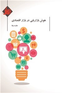 نسخه دیجیتالی کتاب هوش بازاریابی در بازار اقتصادی