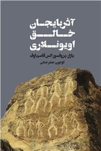 نسخه دیجیتالی کتاب آذربایجان خالق اویونلاری