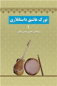 نسخه دیجیتالی کتاب تورک عاشیق داستانلاری - جلد اول