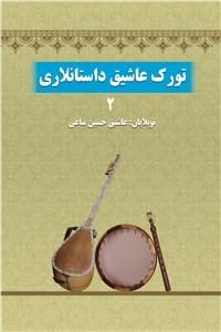 نسخه دیجیتالی کتاب تورک عاشیق داستانلاری - جلد دوم
