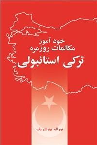 نسخه دیجیتالی کتاب خود آموز مکالمات روزمره ترکی استانبولی