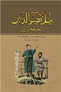 نسخه دیجیتالی کتاب ملا نصرالدین - لطیفه های لری