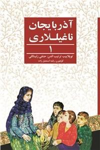 نسخه دیجیتالی کتاب آذربایجان ناغیللاری - جلد اول