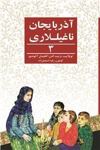نسخه دیجیتالی کتاب آذربایجان ناغیللاری - جلد سوم