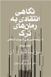 نسخه دیجیتالی کتاب نگاهی انتقادی به رمان های ترک - جلد دوم