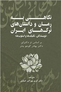 نسخه دیجیتالی کتاب نگاهی به رمان و داستان های ترک های ایران - جلد اول