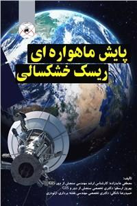 نسخه دیجیتالی کتاب پایش ماهواره ای ریسک خشکسالی
