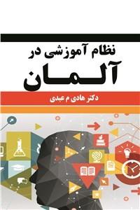 نسخه دیجیتالی کتاب نظام آموزشی در آلمان