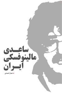 نسخه دیجیتالی کتاب ساعدی مالینوفسکی ایران