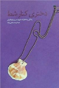 نسخه دیجیتالی کتاب دختری کنار شط