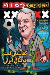نسخه دیجیتالی کتاب هفته نامه همشهری جوان - شماره 701 - دوشنبه 10 تیر 98