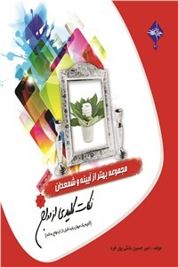 نسخه دیجیتالی کتاب مجموعه بهتر از آینه و شمعدان - نکات کلیدی ازدواج