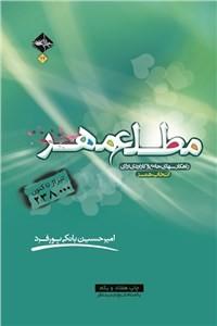 نسخه دیجیتالی کتاب مطلع مهر