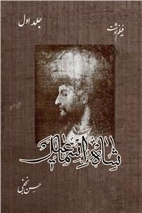 نسخه دیجیتالی کتاب شاه اسماعیل - جلد اول