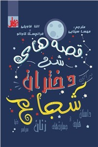 نسخه دیجیتالی کتاب قصه های شب - دختران شجاع