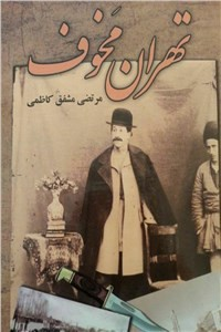 نسخه دیجیتالی کتاب تهران مخوف