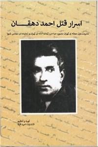 نسخه دیجیتالی کتاب اسرار قتل احمد دهقان