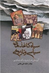 نسخه دیجیتالی کتاب سیاه کاغذ های سیاسی و تاریخی