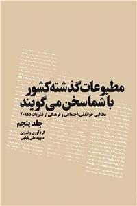 نسخه دیجیتالی کتاب مطبوعات گذشته کشور با شما سخن می گویند - جلد پنجم