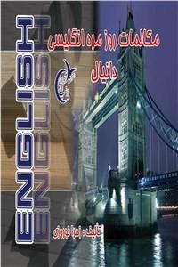 نسخه دیجیتالی کتاب مکالمات روزمره انگلیسی دانیال