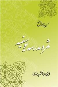 نسخه دیجیتالی کتاب ثمره مدرسه یوسفیه