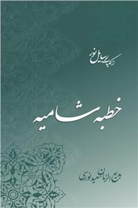 نسخه دیجیتالی کتاب خطبه شامیه