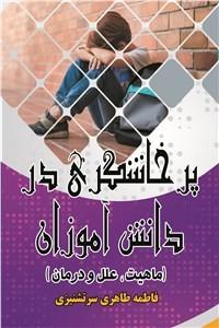 نسخه دیجیتالی کتاب پرخاشگری در دانش آموزان