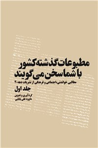 نسخه دیجیتالی کتاب مطبوعات گذشته کشور با شما سخن می گویند - جلد اول