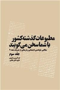 نسخه دیجیتالی کتاب مطبوعات گذشته کشور با شما سخن می گویند - جلد سوم