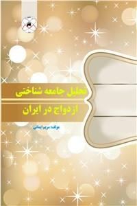 نسخه دیجیتالی کتاب تحلیل جامعه شناختی ازدواج در ایران