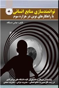 نسخه دیجیتالی کتاب توانمندسازی منابع انسانی