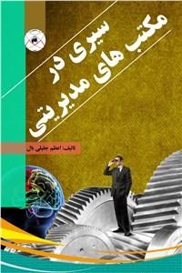 نسخه دیجیتالی کتاب سیری در مکتب های مدیریتی