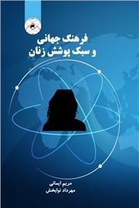 نسخه دیجیتالی کتاب فرهنگ جهانی و سبک پوشش زنان