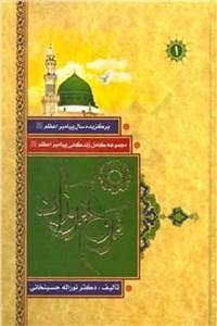نسخه دیجیتالی کتاب فروغ فروزان