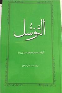نسخه دیجیتالی کتاب توسل