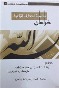 نسخه دیجیتالی کتاب خراسان