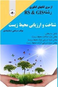 نسخه دیجیتالی کتاب شناخت و ارزیابی محیط زیست