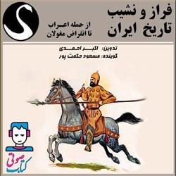 نسخه دیجیتالی کتاب صوتی فراز و نشیب تاریخ ایران