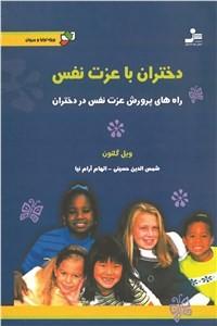 نسخه دیجیتالی کتاب دختران با عزت نفس