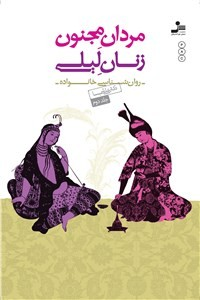 نسخه دیجیتالی کتاب مردان مجنون زنان لیلی - جلد دوم
