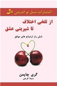 نسخه دیجیتالی کتاب از تلخی اختلاف تا شیرینی عشق