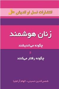 نسخه دیجیتالی کتاب زنان هوشمند