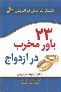 نسخه دیجیتالی کتاب 23 باور مخرب در ازدواج