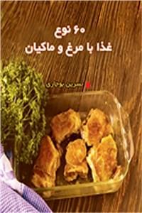 نسخه دیجیتالی کتاب 60 نوع غذا با مرغ و ماکیان