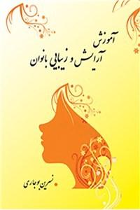 نسخه دیجیتالی کتاب آموزش آرایش و زیبایی بانوان