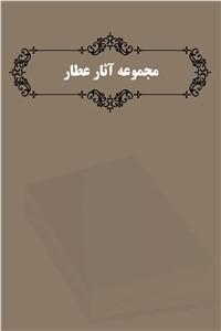 نسخه دیجیتالی کتاب مجموعه آثار عطار