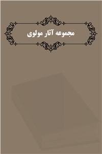 نسخه دیجیتالی کتاب مجموعه آثار مولوی
