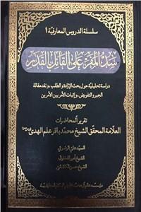 نسخه دیجیتالی کتاب سد المفر علی القائل بالقدر