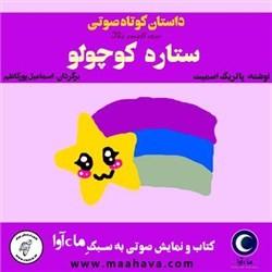 نسخه دیجیتالی کتاب صوتی ستاره کوچولو